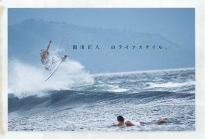 湯川正人の ライフスタイル|FREERIDE.LINK(フリーライドドットリンク) WINTER 2017 No.2